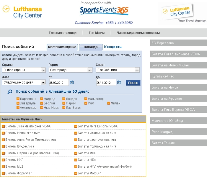 Sports events Tickets